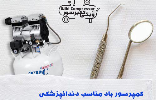 کمپرسور دندانپزشکی